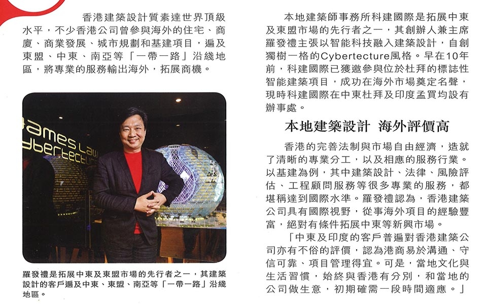 Cybertecture expands globally with One Belt One Road Hong Kong Economic Times 港商科建國際:海外基建需求大 商機處處