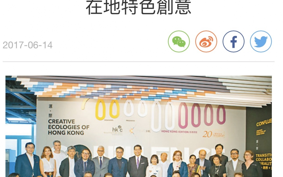 James Law along with 19 designers of Confluence20 exhibition is featured by Wen Wei Po