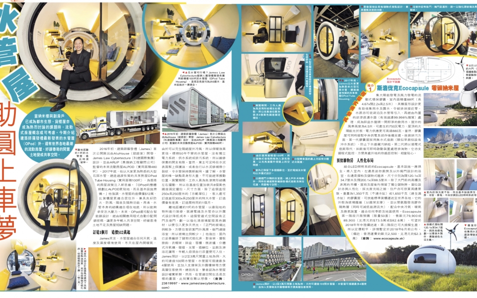 Hong Kong Economic Times features OPod Tube House designed by James Law Cybertecture