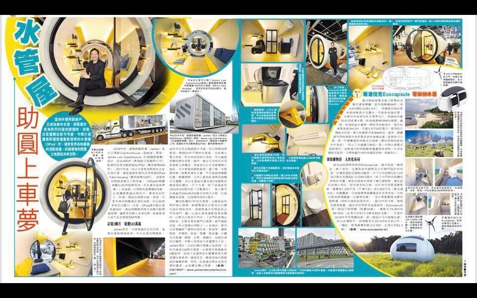 HK Economic Times feature on innovative concrete water pipe housing OPod Tube House