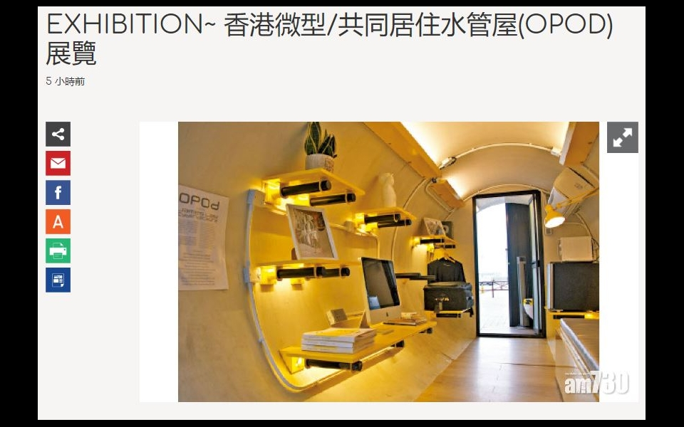 AM 730 features OPod Exhibition at HKDI