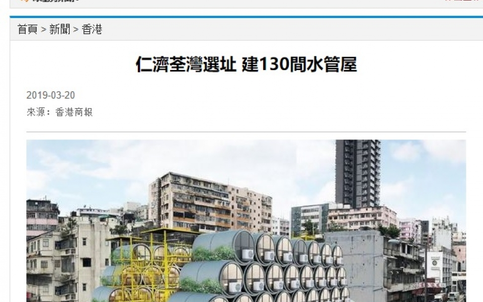 Hong Kong media Commercial Daily covers OPod
