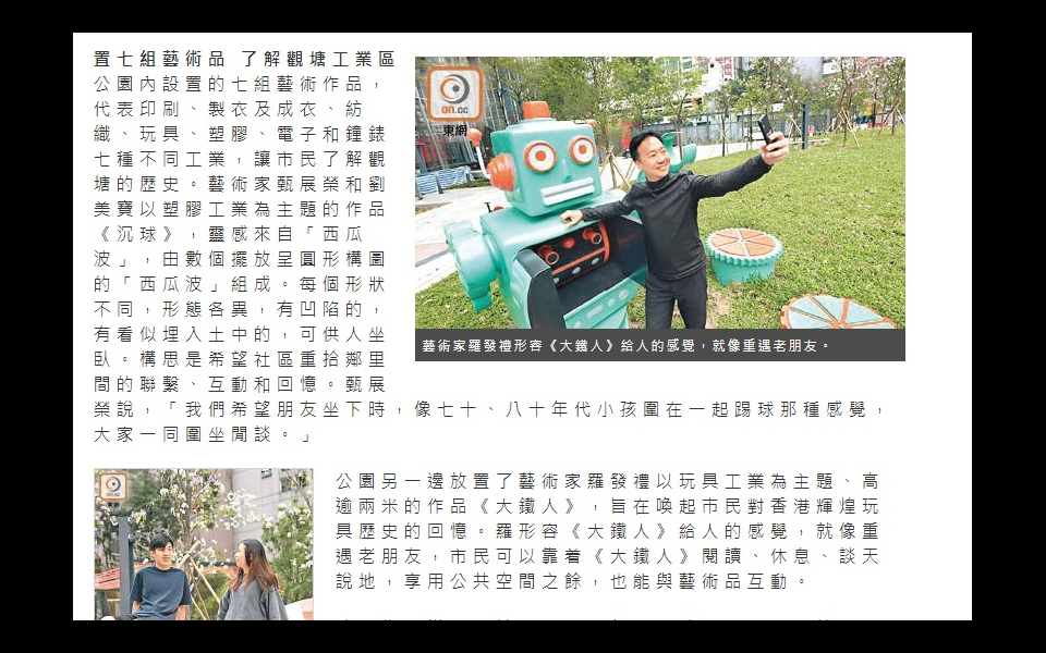Hong Kong media on.cc covers Giant Robot at InPark, Kwun Tong