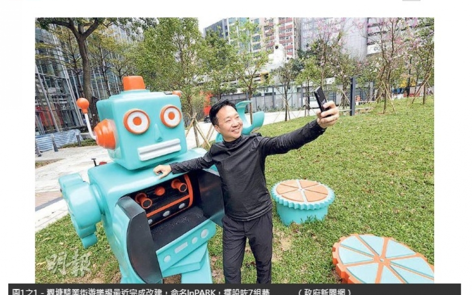 Hong Kong media Ming Pao covers Giant Robot at InPark, Kwun Tong