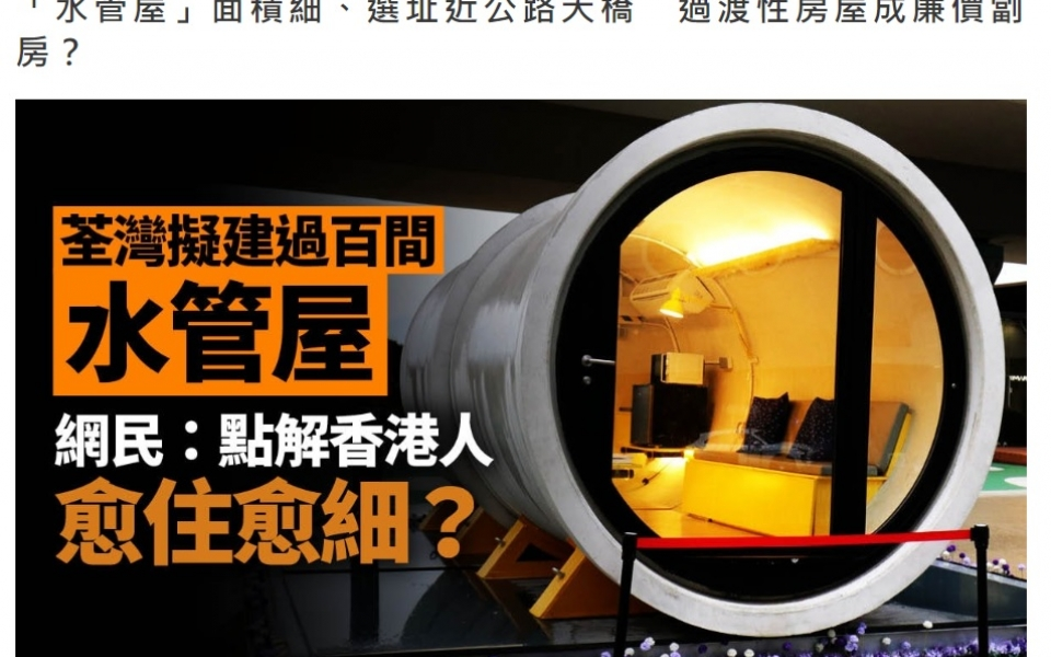 Hong Kong media HK01 covers OPod