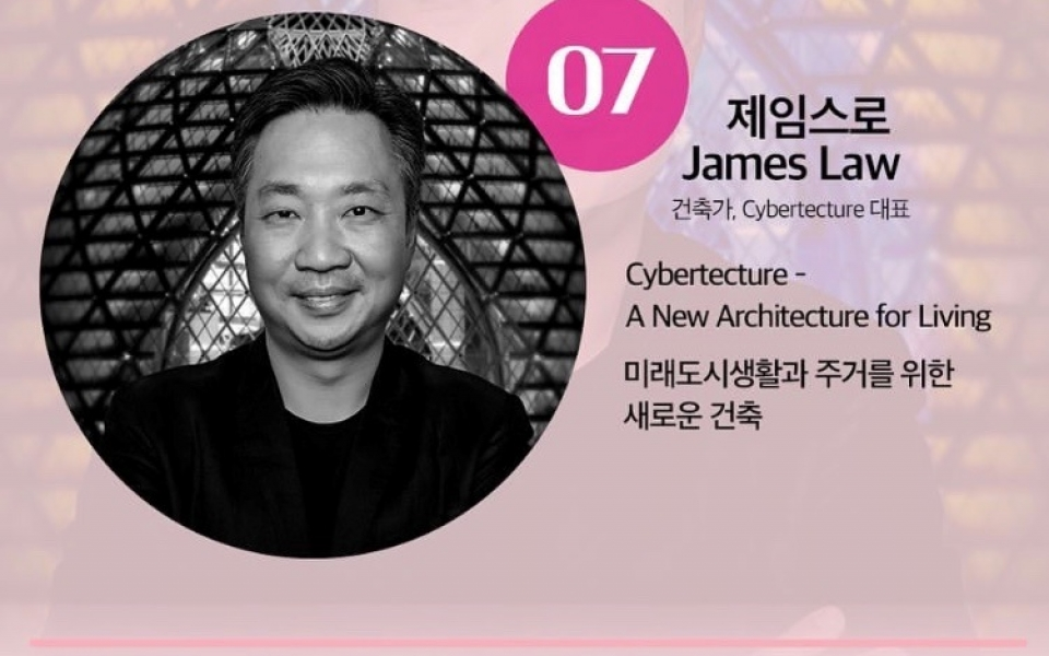 James Law to speak at Seoul Living Design Fair 2019