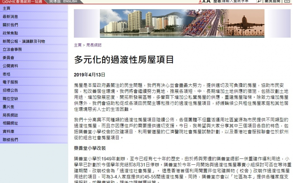Blog of Housing and Transport Bureau of Hong Kong S.A.R Government features OPod Housing 水管屋