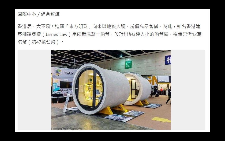 Taiwan MSN News covers OPod