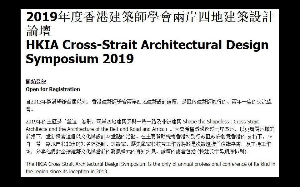 James Law to be Panel Speaker at HKIA Cross-Strait Architectural Design Symposium 2019