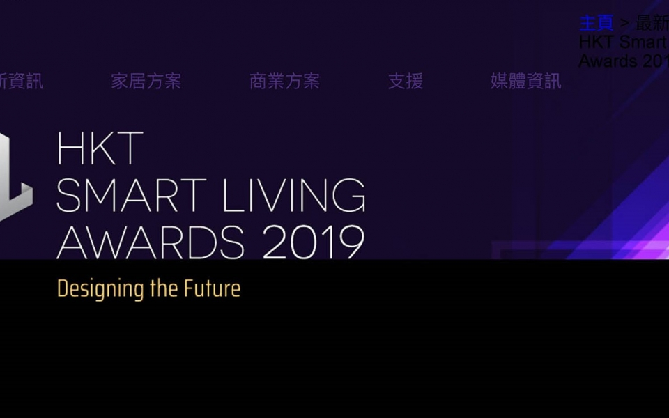 James Law judges HKT Smart Living Award 2019