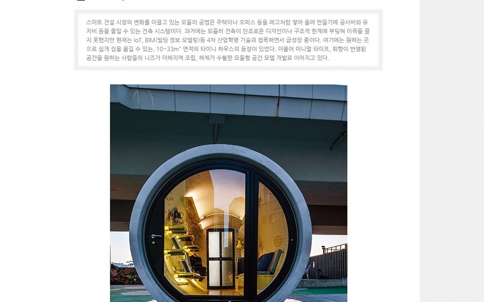 Korean Media Design House M plus covers OPod
