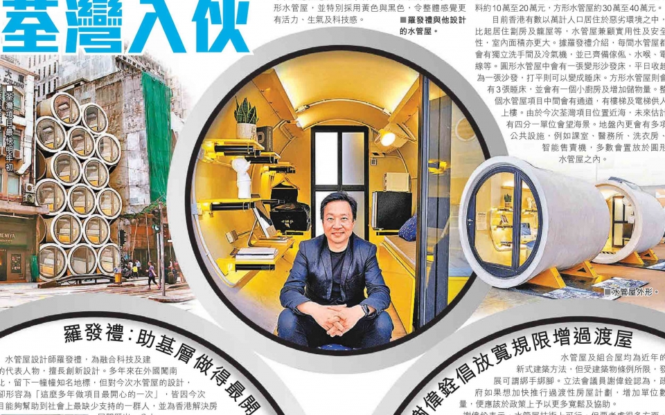 Hong Kong media Lion Rock Daily covers James Law, OPod and upcoming Transitional Housing Project