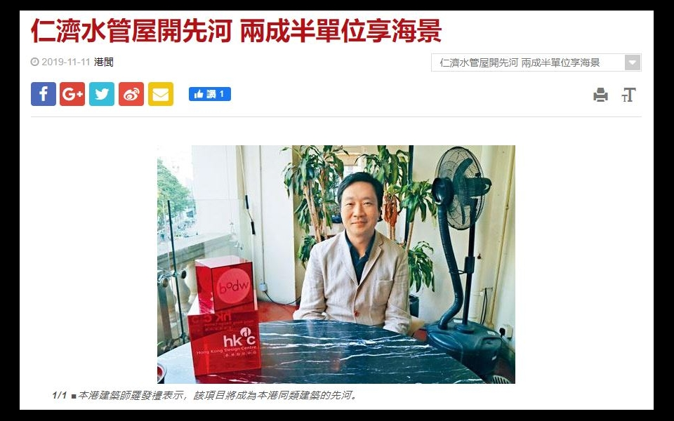 James Law interview with Hong Kong Media Sing Tao Daily to talk about the Transient Housing Project in Tsuen Wan