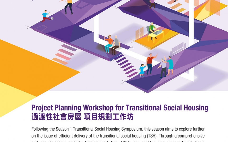 James Law to speak at PolyU Jockey Club Project Planning Workshop for Transitional Housing on May 26