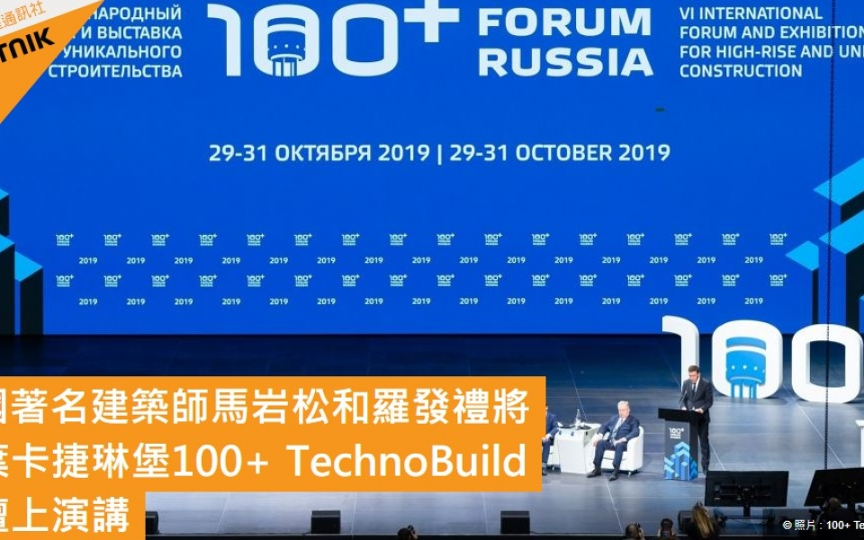 Russia Media Sputnik news introduce James Law on upcoming 100 TechnoBuild forum