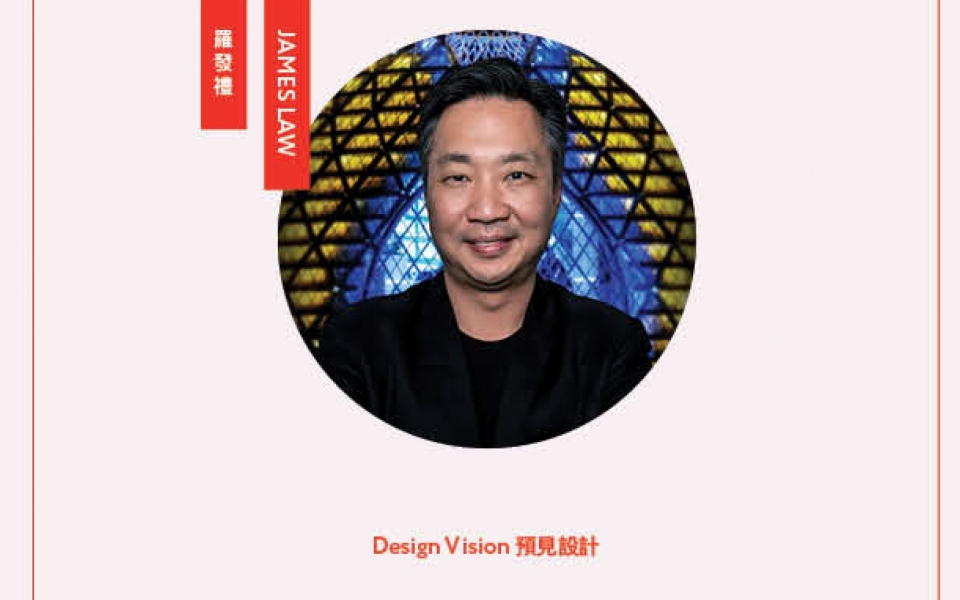 James Laws design vision and inspiration quote for HKDC Annual Report 2019-2020
