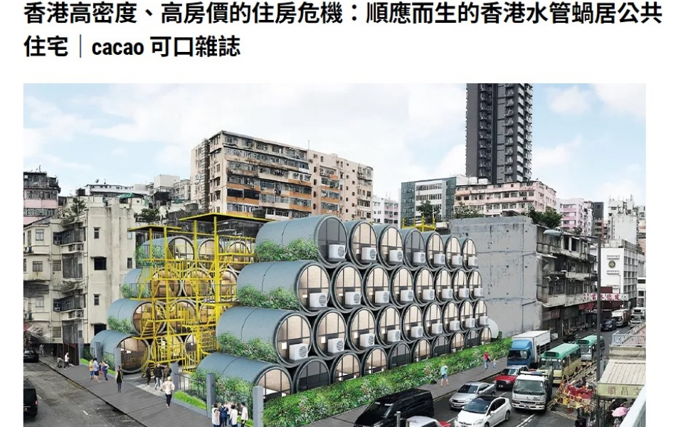 Taiwan media Cacao Magazine covers OPod and BoxPod Transitional Housing, and the housing problems we are facing in Hong Kong.